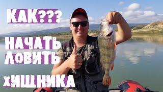 Ловля на спиннинг для начинающих!Как поймать первую рыбу на спиннинг?