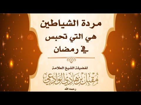 مردة الشياطين هي التي تحبس في رمضان الشيخ مقبل بن هادي الوادعي رحمه الله Youtube