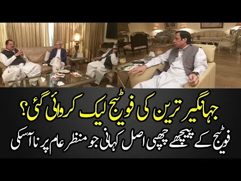 The Footage of Jahangir Tareen Tariq Basheer Cheema and Pervaiz Ilahi