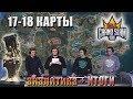 Gambar cover GLL Grand Slam 17-18 карты / Аналитика: Starsky, m4dshow, Mumino, makataO и Drainys // День 3