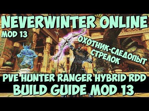 PVE Hunter Ranger Hybrid RDD Build Guide Mod 13 | Neverwinter Online