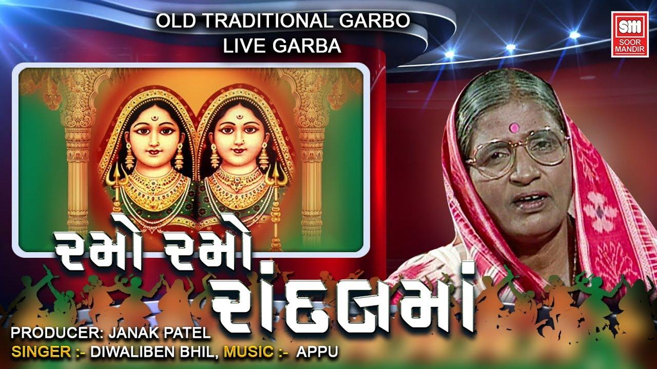 સુપર હિટ Live દિવાળીબેન ભીલ ગરબા I Ramo Ramo Randal Maa | Diwaliben Bhil Live Garba