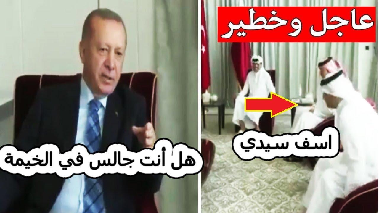 بالفيديو :  أردوغان يحرج وزير خارجية قطر ويأمره بتعديل جلسته أمام انظار العالم وتميم يضحك مستغربا