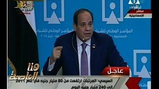 هنا العاصمة | هل لسه فيه أمل…تعرف على رد الرئيس السيسي للمصريين