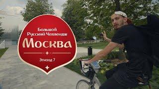 Большой Русский Челлендж. Эпизод седьмой: Москва