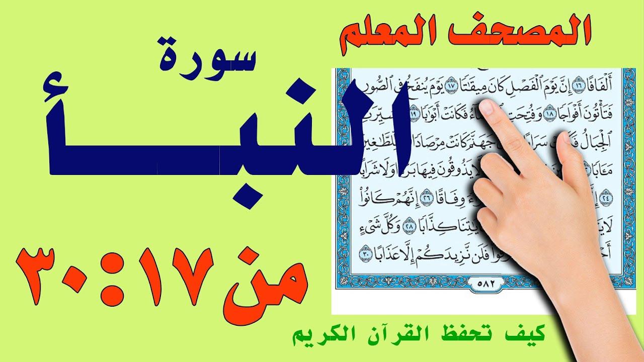 سورة النبا 17: 30 | المصحف المعلم | سعيد بدوي | | The ...