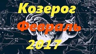 Гороскоп для Козерога на февраль 2017 года