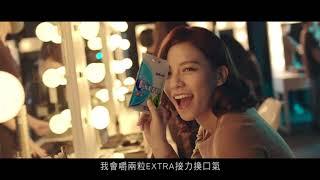 Extra 宋芸樺面對挑戰清新自信的秘密 thumbnail