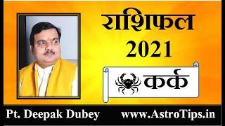 कर्क राशिफल 2021 | Kark Rashifal 2021 by Pt Deepak Dubey