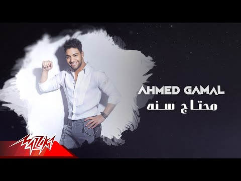 Ahmed Gamal - Mehtag Sana | Lyrics Video - 2020 | احمد جمال - محتاج سنة