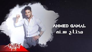 Ahmed Gamal - Mehtag Sana | Lyrics Video - 2020 | احمد جمال - محتاج سنة