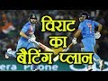 India Vs Australia 3rd ODI: India Need 294, Virat Kohli's batting Strategy | वनइंडिया हिंदी