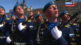 Парад Победы на Красной площади 9 мая 2018