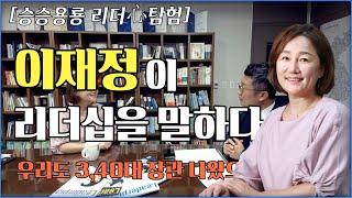 """[승승용룡(承勝用龍) 리더心탐험] 이재정이 """"리더십""""을…"""