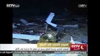 هجوم انتحاري وسط العراق يسفر عن مقتل 26 شخصا على الأقل
