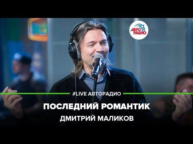 Дмитрий Маликов - Последний Романтик (LIVE @ Авторадио)