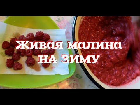 МАЛИНА/ Как можно сохранить витамины на зиму НЕ  ВАРЯ /Raspberry
