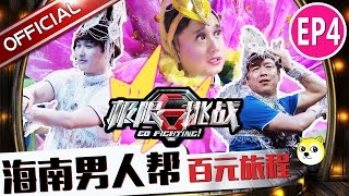 Go Fighting S2 EP.4 Hainan Trip in 100 RMB? 20160508 【SMG Official Full HD】