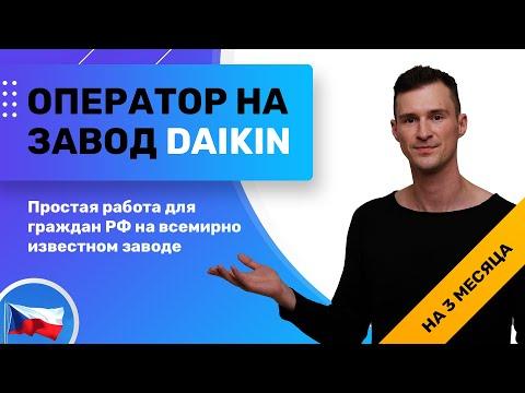 Обзор вакансии в Европе для россиян: работник на завод DAIKIN. Работа в Чехии.
