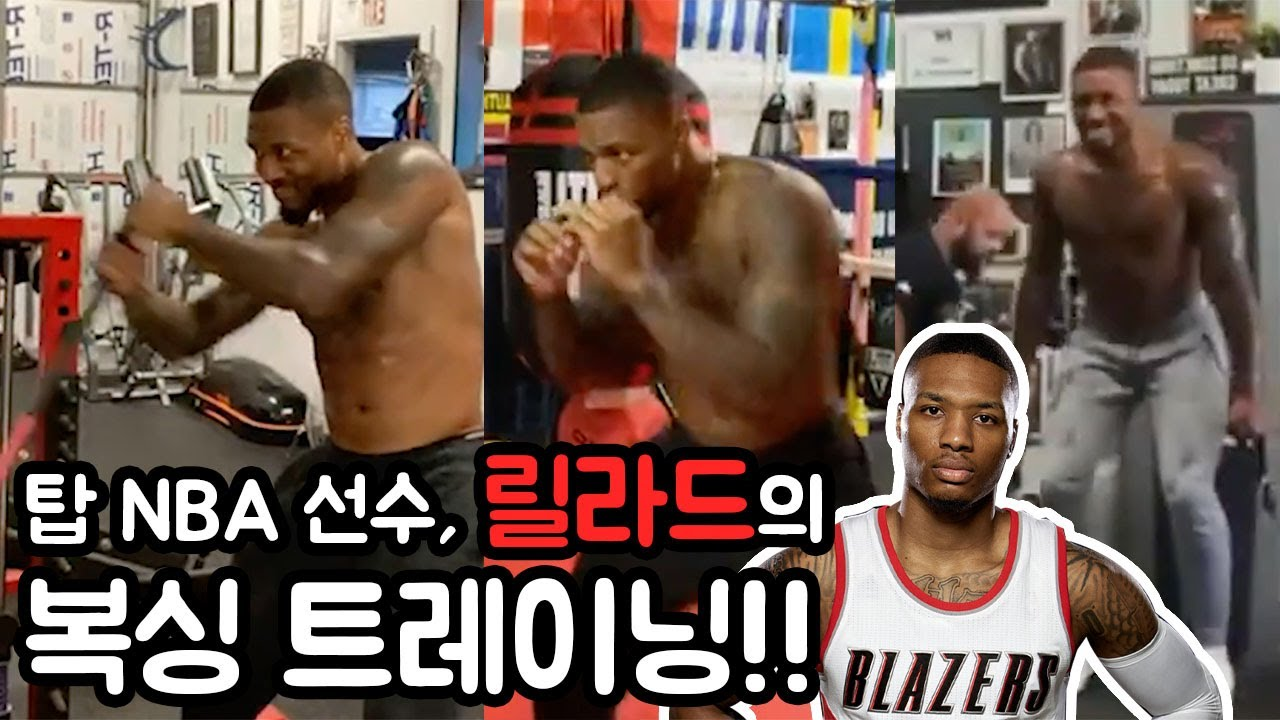 [운동자극] 탑 NBA의 선수, Damian Lillard 의 Intense Boxing Workout!!