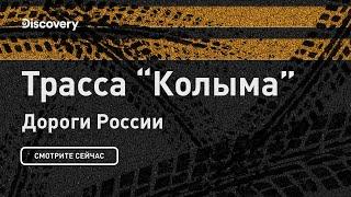 Трасса Колыма - Дороги России...