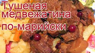 Рецепты из медведя - как приготовить медведя пошаговый рецепт - Тушеная медвежатина по-марийски