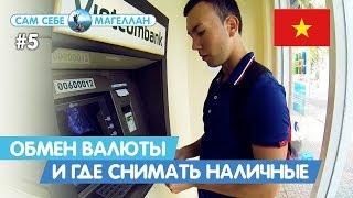 Нячанг [Вьетнам]. Где выгоднее обмен и снятие наличных с банковских карт.