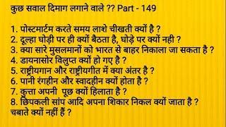 सवाल आपके और जवाब हमारे  ?? Part -149