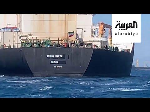 النفط مقابل الذهب بين إيران وفنزويلا.. وأميركا تستنفر  - 20:59-2020 / 5 / 23
