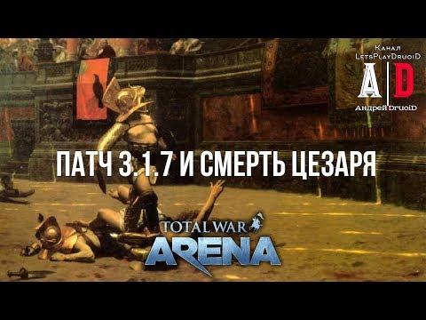 Total War:Arena 🔔 ПАТЧ 3.1.7 КАРТА «КАПУЯ», ЭКОНОМИКА, БАЛАНС ПОЛКОВОДЦЕВ и др.