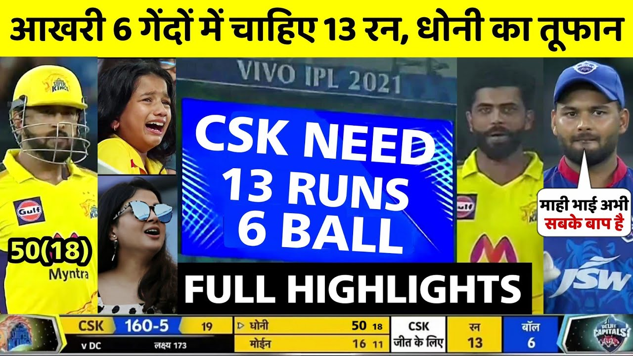 Download ipl 2021 highlights today • csk vs dc 2021 highlights • today ipl match highlights 2021 • csk vs dc
