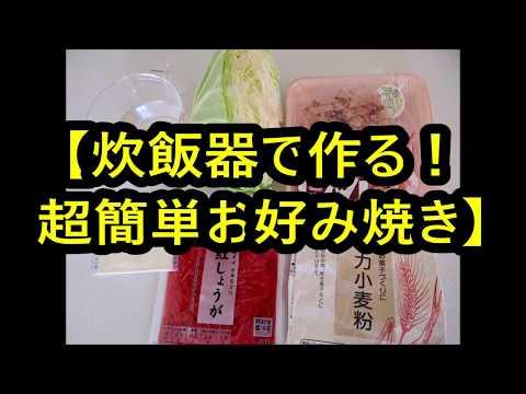 巨大 お好み焼き!【炊飯器で作る!】超簡単!