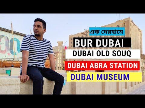 Bur Dubai, Dubai Museum, Dubai Old Souq & Dubai Abra Station  দুবাই আবরা, বার দুবাই, দুবাই মিউজিয়াম 