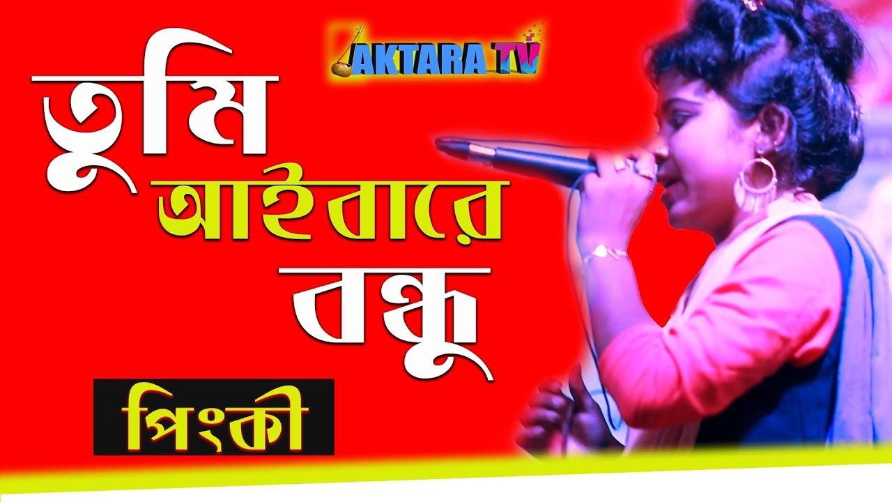 Best Bangla Baul Song | Tumi Aibare Bondhu [ তুমি আইবারে বন্ধু ] by Pinky