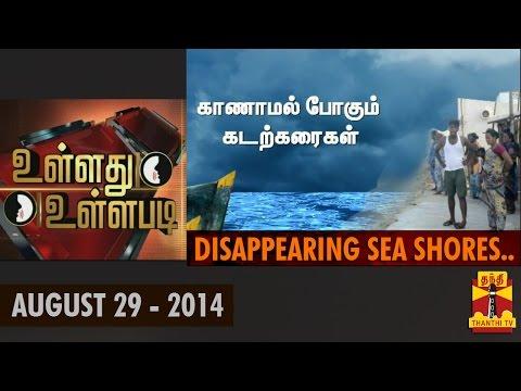 "Ullathu Ullapadi - Discussion on ""Disappearing Sea Shores"" (29/08/2014)"