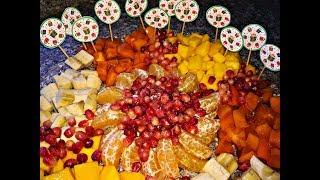 Красивая нарезка фруктов на стол.УКРАШЕНИЕ БЛЮД.Украшения из фруктов