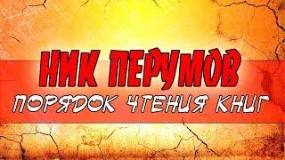 порядок чтения книг Ника Перумова. ФЭНТЕЗИ