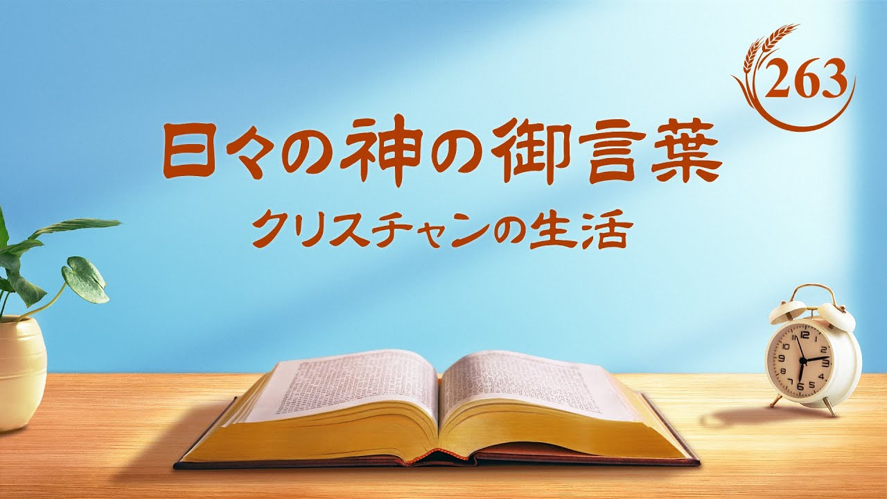 日々の神の御言葉「神は全人類の運命を支配する」抜粋263