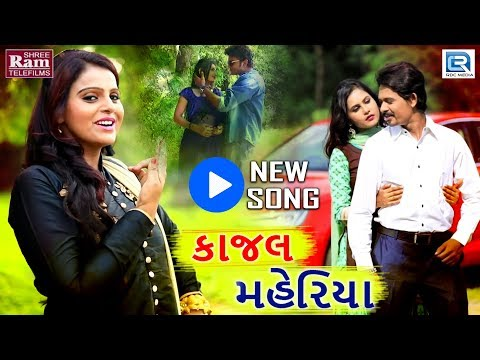 Kajal Maheriya Superhit Songs | એકવાર જરૂરથી જોવો | Nonstop | Gujarati Song 2018 | FULL HD VIDEO