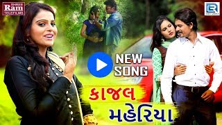 Kajal Maheriya Superhit Songs એકવાર જરૂરથી જોવો Nonstop Gujarati Song 2018 FULL HD VIDEO