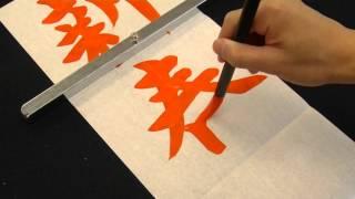 【書き初め手本】「新春の朝」(楷書)の書き方 How to write Shinsyunno-asa thumbnail