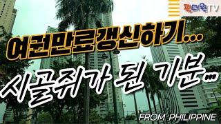 여권만료갱신하기/마닐라/보니파시오/한국대사관[필리핀/클…