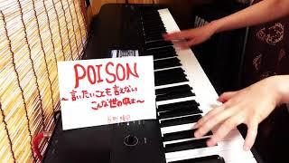 POISON〜言いたいことも言えないこんな世の中は〜/反町隆史(ピアノ) ド...