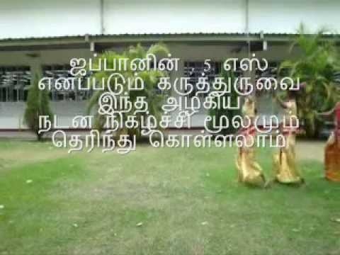 5s In Tamil Youtube