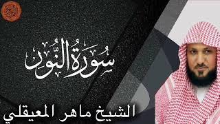 الشيخ ماهر المعيقلي سورة النور | Sheikh Maher al Muaiqly Surah an Nur