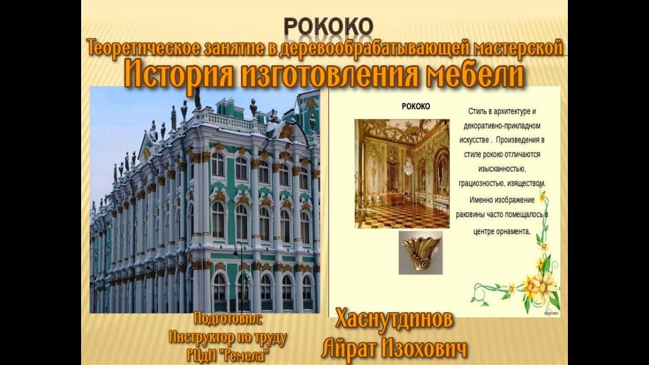 🌳 История изготовления мебели🛋 Стиль рококо⚜