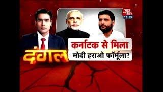 क्या कर्नाटक से मिल गया Congress को Modi हराओ फॉर्मूला? | दंगल