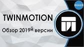 TWINMOTION 2019 MEGA X64 (Virtual Machine Crack) - YouTube