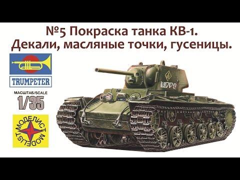 видео: СБОРНЫЕ МОДЕЛИ: Советский тяжелый танк КВ-1. Декали, масляные точки, гусеницы