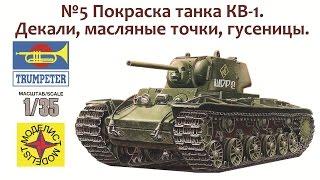 СБОРНЫЕ МОДЕЛИ: Советский тяжелый танк КВ-1. Декали, масляные точки, гусеницы